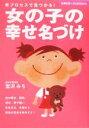 【中古】 女の子の幸せ名づけ 新プロセスで見つかる! 主婦の友ベストBOOKS/宮沢みち(著者) 【中古】afb