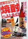 【中古】 日本のおいしい焼酎ベストガイド /カルチャーランド(著者) 【中古】afb