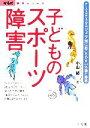 【中古】 子どものスポーツ障害 ケーススタディで学ぶジュニア期に起こりやすい外傷と障害 からだ読本シ