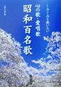 【中古】 心の歌・愛唱歌 昭和百名歌 しみじみと歌いたい 主婦の友ベストBOOKS/主婦の友社(編者) 【中古】afb