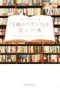 【中古】 『王様のブランチ』が恋した本 /TBSテレビ「王様のブランチ」(編者) 【中古】afb