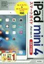 【中古】 ゼロからはじめるiPad mini 4スマートガイド iOS 9対応版 /リンクアップ(著者) 【中古】afb
