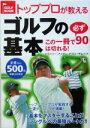 【中古】 トッププロが教えるゴルフの基本 この一冊で必ず90...