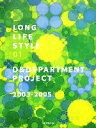 【中古】 LONG LIFE STYLE(01) D & DEPARTMENT PROJECT 2003‐2005 /D & DEPARTMENT PROJEC...