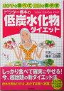 【中古】 ドクター橋本の低炭水化物ダイエット おかずを食べて脂肪を燃やす /橋本三四郎(