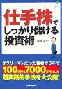 【中古】 仕手株でしっかり儲ける投資術 /中原圭介(著者) 【中古】afb