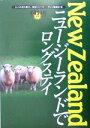 【中古】 ニュージーランドでロングステイ 大人の海外暮らし ...
