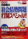 【中古】 ゴク楽行政書士 社会情勢問題打開スペシャル!!(2005年度版) /DAI‐X総研行政書士