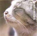 【中古】 写真集 ちょっとネコぼけ /岩合光昭(その他) 【中古】afb