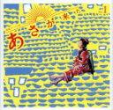 【中古】 NHK連続テレビ小説「あさが来た」オリジナル・サウンドトラック Vol.1 /林ゆうき,五阿弥瑠奈 【中古】afb