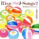 【中古】 RISA PLAYS J−SONGS2〜童謡 唱歌〜 /南里沙(chromatic harmonica) 【中古】afb