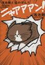 【中古】 鴻池剛と猫のぽんたニャアアアン! コミックエッセイ /鴻池剛(著者) 【中古】afb