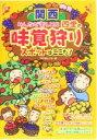 【中古】 関西 みんなで楽しめる四季の味覚狩りスポットはここだ! /TRYあんぐる(著者) 【中古】afb