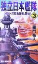 【中古】 独立日本艦隊(3) インド洋打通作戦、開始! RYU NOVELS/羅門祐人(著者) 【中古】afb