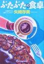 【中古】 ぶたぶたの食卓 光文社文庫/矢崎存美(著者) 【中古】afb