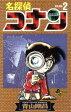 ショッピング中古 【中古】 名探偵コナン(2) サンデーC/青山剛昌(著者) 【中古】afb