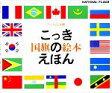 ショッピング中古 【中古】 国旗のえほん /戸田やすし【企画・編】 【中古】afb