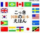 【中古】 国旗のえほん /戸田やすし【企画 編】 【中古】afb
