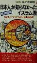 【中古】 日本人が知らなかったイスラム教 強者をくじくアラブその力と行動の論理 青春新書PLAY BOOKS/佐々木良昭(著者) 【中古】afb