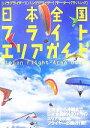 【中古】 日本全国フライトエリアガイド パラグライダー、ハン...
