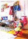 【中古】 ストックホルムの子ども部屋 /ジュウ・ドゥ・ポゥム(著者) 【中古】afb