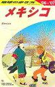 【中古】 メキシコ(2006〜2007年版) 地球の歩き方B19/地球の歩き方編集室(編者) 【中古】afb