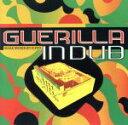 其它 - 【中古】 【輸入盤】Guerilla in Dub /VariousArtists(アーティスト) 【中古】afb