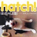 【中古】 hatch!はっちゃん日記 /八二一【写真】 【中古】afb