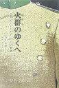 【中古】 火群のゆくへ 元楯の会会員たちの心の軌跡 柏艪舎ネプチューンシリーズ/鈴木亜繪美(著者),田村司(その他) 【中古】afb