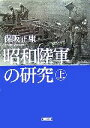 【中古】 昭和陸軍の研究(上) 朝日文庫/保阪正康(著者) 【中古】afb