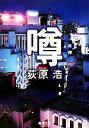 【中古】 噂 新潮文庫/荻原浩(著者) 【中古】afb