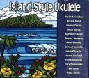 楽天ブックオフオンライン楽天市場店【中古】 【輸入盤】Island Style Ukulele /IslandStyleUkulele(アーティスト) 【中古】afb