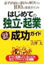 【中古】 はじめての「独立・起業」なるほど成功ガイド /吉澤大(著者) 【中古】afb