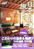【中古】 日本の名湯を旅する 甲信越編 /地図旅行書籍編集部(編者) 【中古】afb