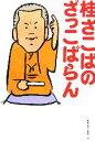 【中古】 桂ざこばのざっこばらん /桂ざこば(著者) 【中古】afb