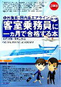 【中古】 外資系・国内系エアライン 客室乗務員地上職に一ヶ月で合格する本 /TOKYO VIC ACADEMY(著者) 【中古】afb