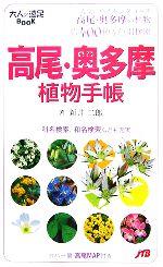 【中古】 高尾・奥多摩植物手帳 大人の遠足BOOK /新井二郎(著者) 【中古】afb
