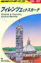 【中古】 フィレンツェとトスカーナ(2006〜2007年版) 地球の歩き方A12/地球の歩き方編集室(編者) 【中古】afb