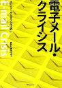 【中古】 電子メール・クライシス スパムメールとのあくなき闘い /野村総合研究所(著者) 【中古】afb