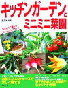 【中古】 キッチンガーデンとミニミニ菜園 /国吉純(その他) 【中古】afb