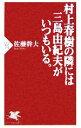 【中古】 村上春樹の隣には三島由紀夫がいつもいる。 PHP新書/佐藤幹夫(著者) 【中古】afb