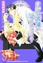 【中古】 白衣の悪魔に愛されちゃう? ガッシュ文庫/大槻はぢめ(著者) 【中古】afb