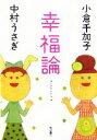 【中古】 幸福論 /小倉千加子(著者),中村うさぎ(著者) 【中古】afb