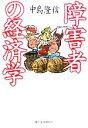 【中古】 障害者の経済学 /中島隆信(著者) 【中古】afb