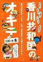 【中古】 香川共和国のオキテ100ヵ条 香川が好きやったら、この「あるある」を知らんといかん! /mimika(その他) 【中古】afb