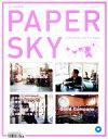 【中古】 PAPER SKY(no.47) /旅行・レジャー・スポーツ 【中古】afb