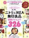 【中古】 ニトリ・無印良品・IKEAのベストアイディア326 晋遊舎ムック/実用書(その他) 【中古】afb