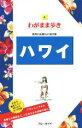 ハワイ 海外自由旅行の道具箱 ブルーガイドわがまま歩き4/ブルーガイド編集部(編者) afb