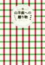 【中古】 山羊座への贈り物 Fortune Message/ジーニー(著者) 【中古】afb