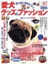 【中古】 ぜったいかわいい!愛犬グッズ&ファッション(2004) SEIBIDO MOOK/ドッグ・ワールド編集部(編者) 【中古】afb